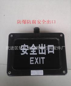 直销应急指示灯 安全出口(正向) 防爆防腐标志灯 应急指示灯具;